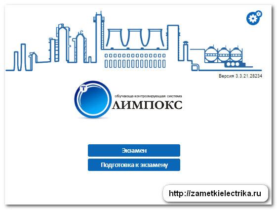 Онлайн тест по электробезопасности ростехнадзор 3 группа с ответами тест on line на электробезопасность